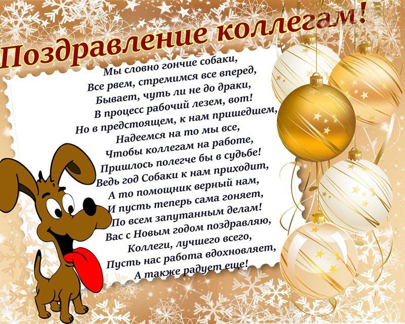 Годовщиной, открытки с новогодними поздравлениями 2018